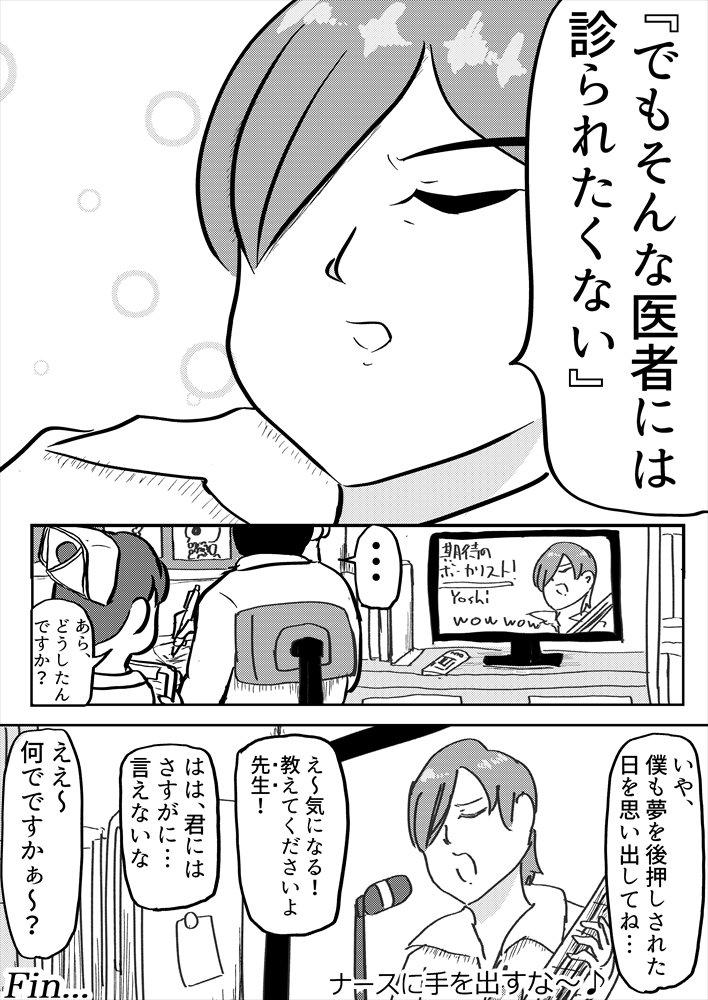 淫乱巨乳ナース 夜のお注射の巻08