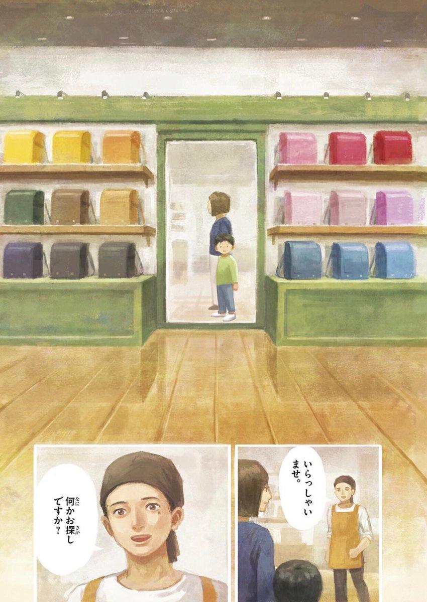 好きな色を見つける話04