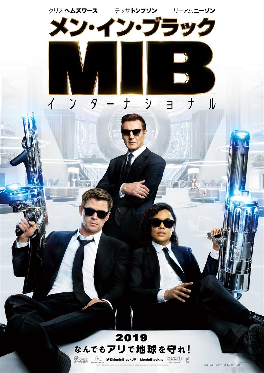 ★日本版ポスター_MIB_teaser_B5_h1_R