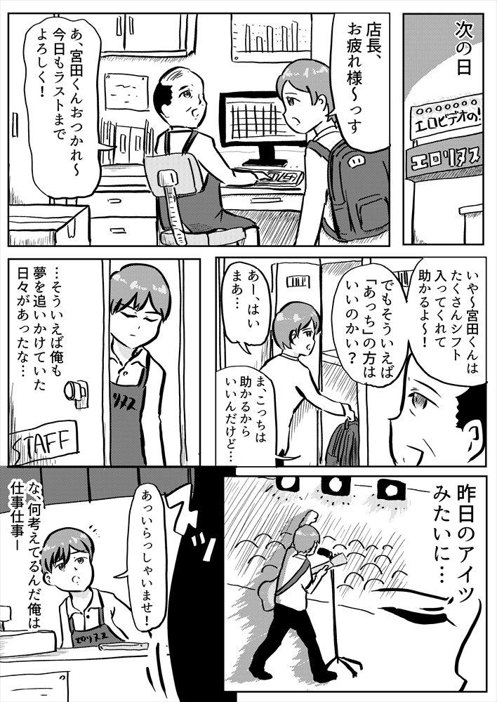 淫乱巨乳ナース 夜のお注射の巻03