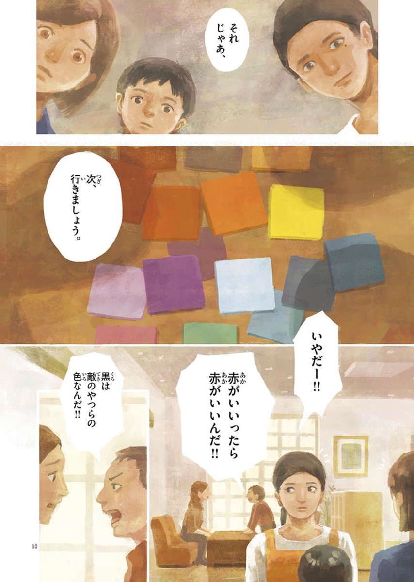好きな色を見つける話10