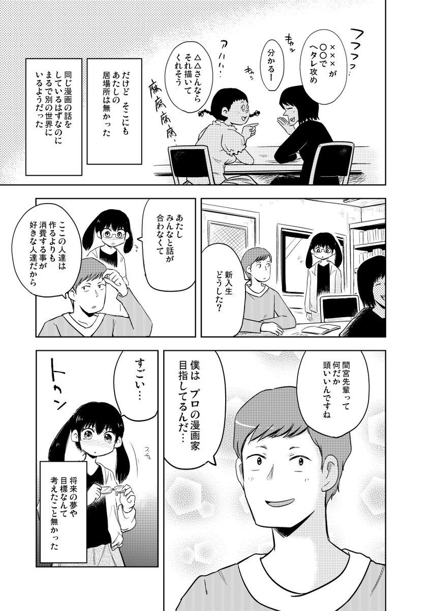 とあるメイドの物語07
