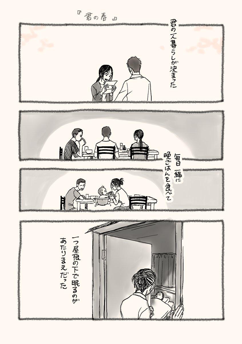 君の春01