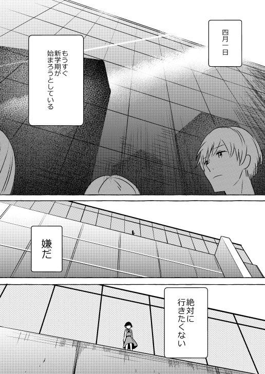 エイプリルフールな自殺01