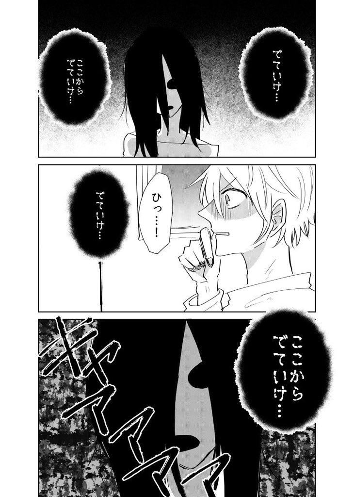 地縛霊とオネエさん01