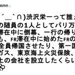 渋沢栄一さっそく愛される模様をご覧ください 7選