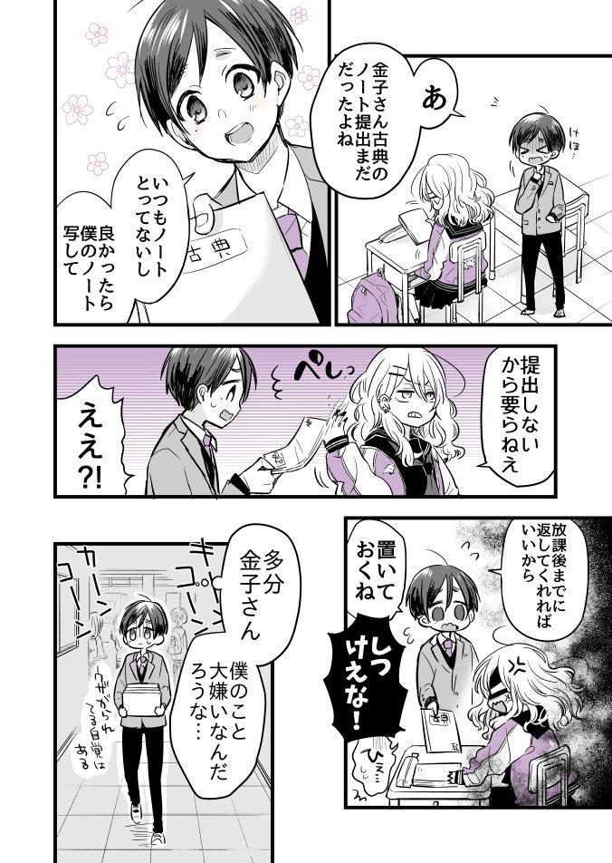 学級委員長とヤンキー女子02