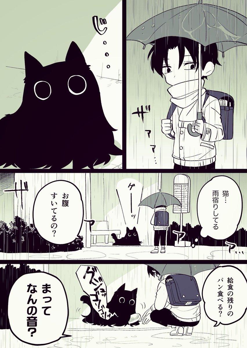猫のような何か01