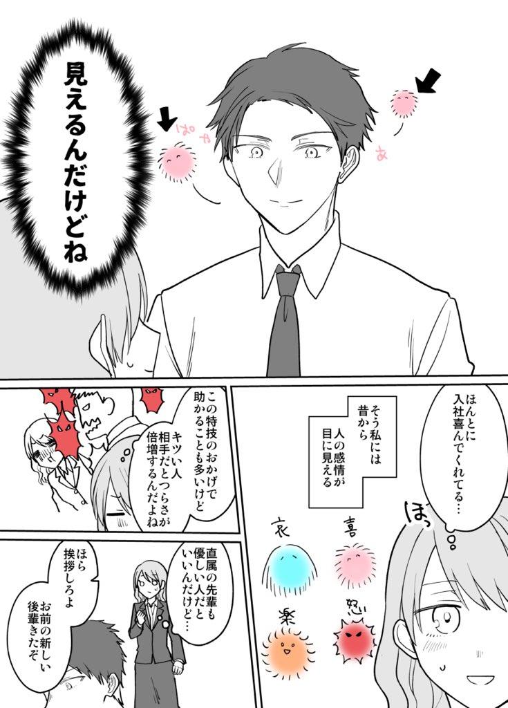 空気が「読める」新入社員02
