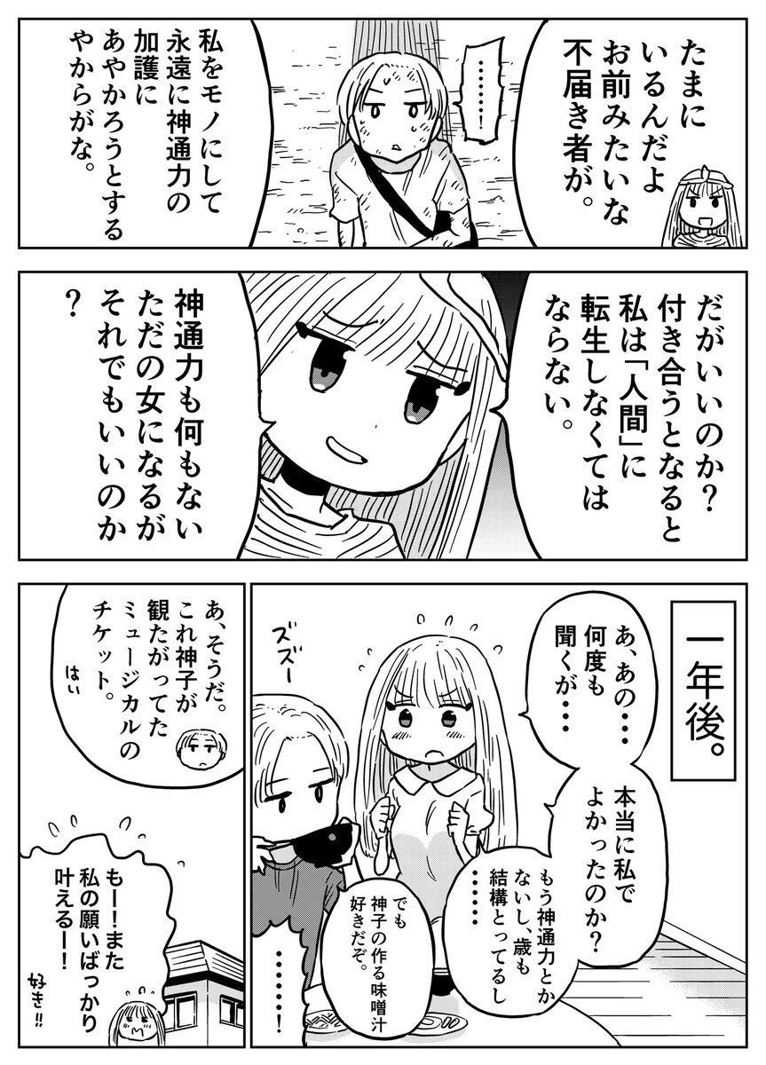 願いを叶えてくれる神ちゃんの漫画02