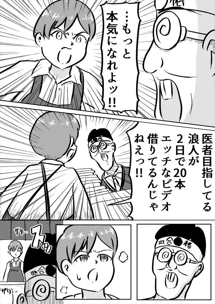 淫乱巨乳ナース 夜のお注射の巻05