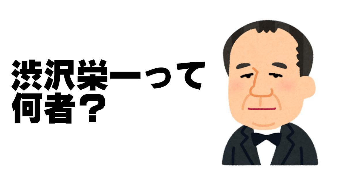【話題の渋沢栄一】彼が設立に関わった企業、あなたはいくつ知ってる?