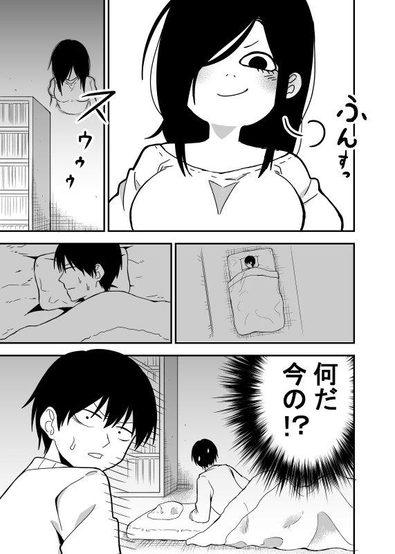 何やってんすか 霊子さん04