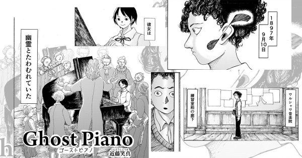 Ghost Piano ゴーストピアノ