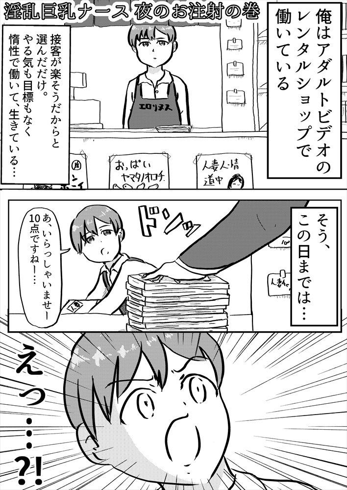淫乱巨乳ナース 夜のお注射の巻01