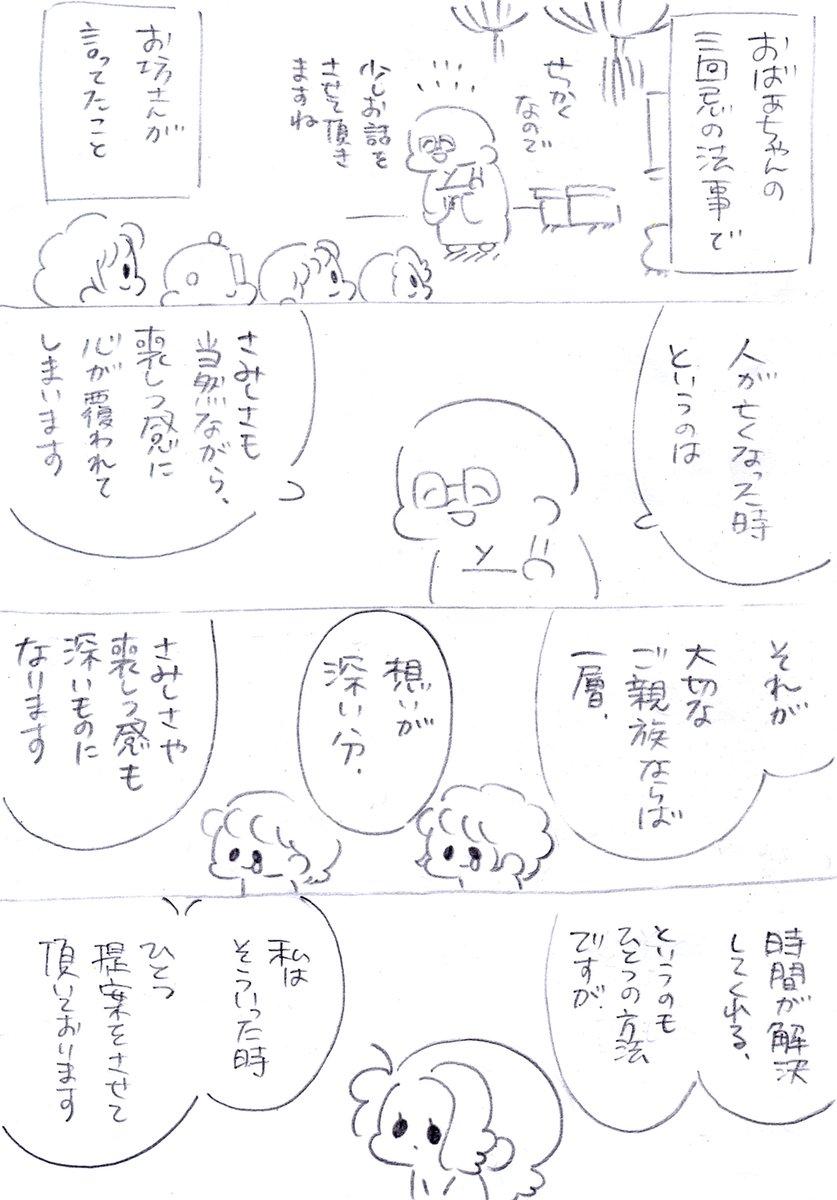 おばあちゃんの法事01