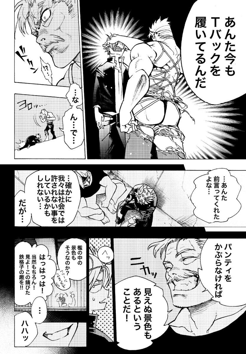 パンツの漫画04
