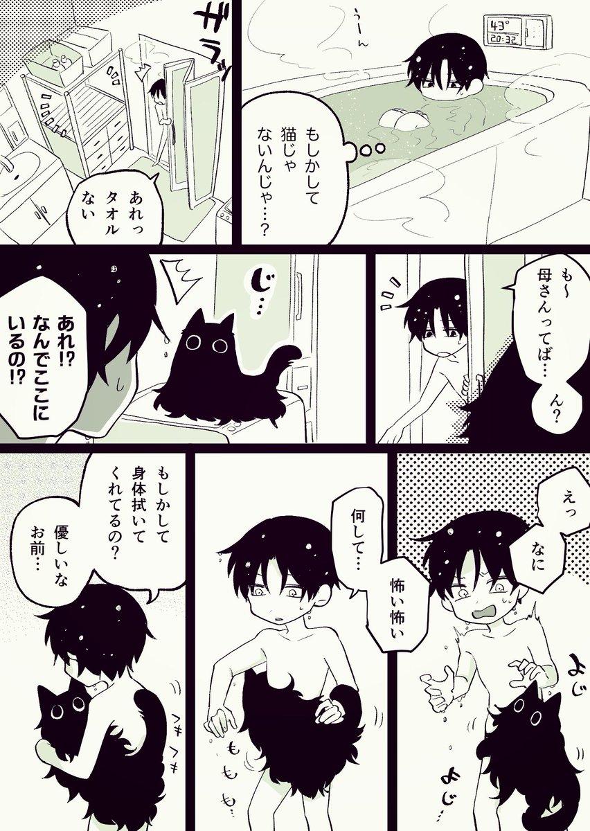 猫のような何か04