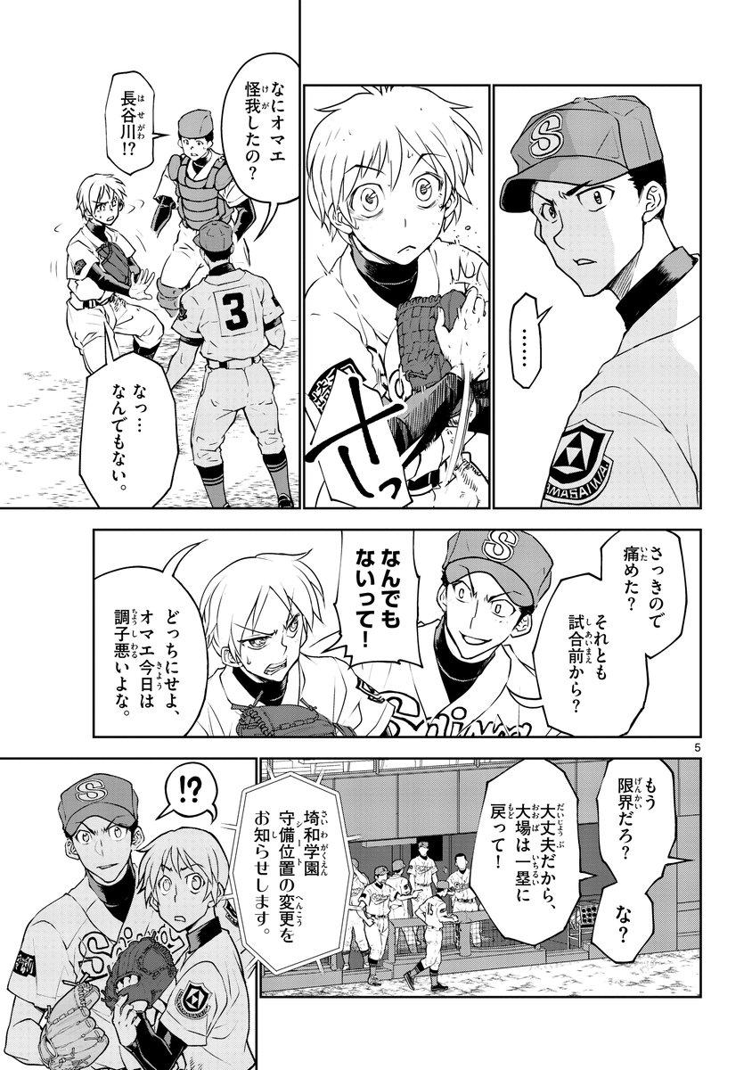 性格の悪い4番打者04