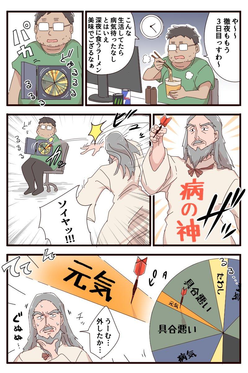 こういう神01
