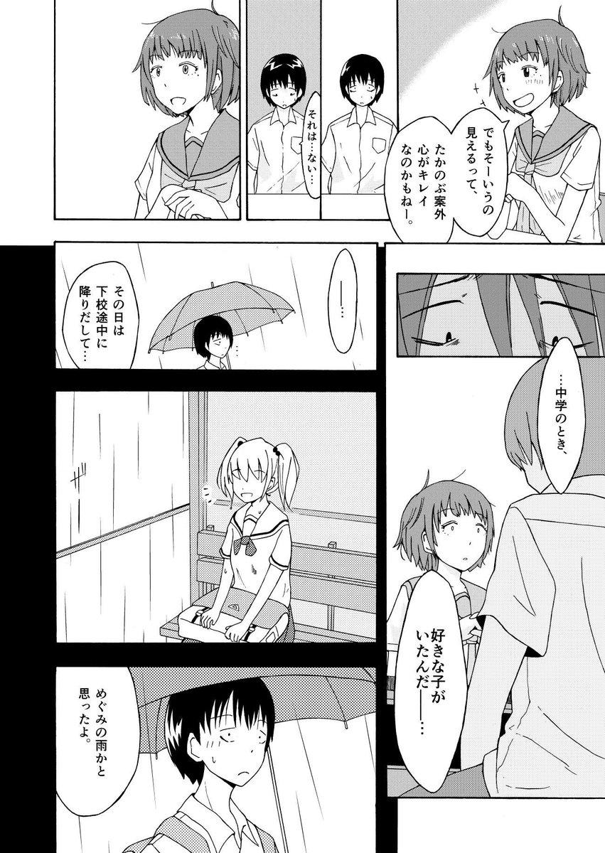 雨男晴れ女10