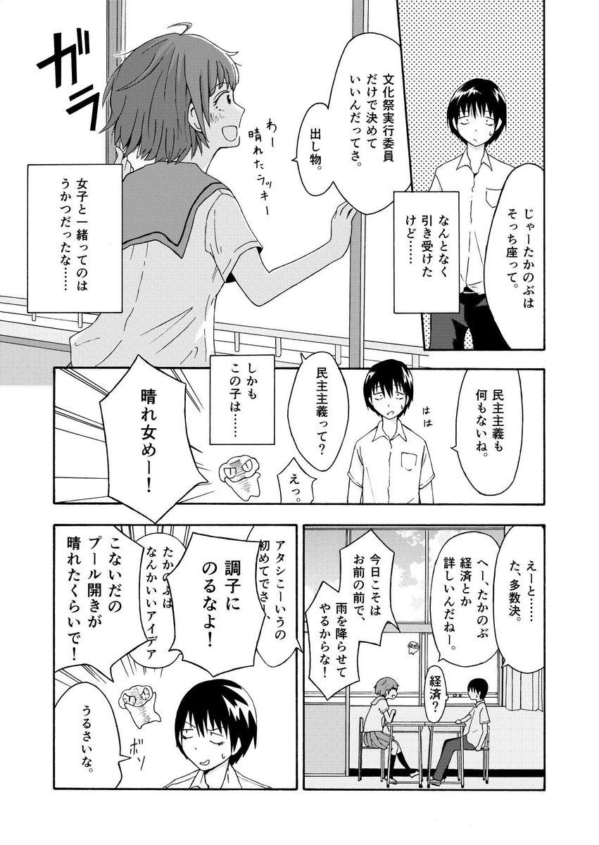 雨男晴れ女03