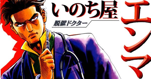 datsugoku_doctor_eye