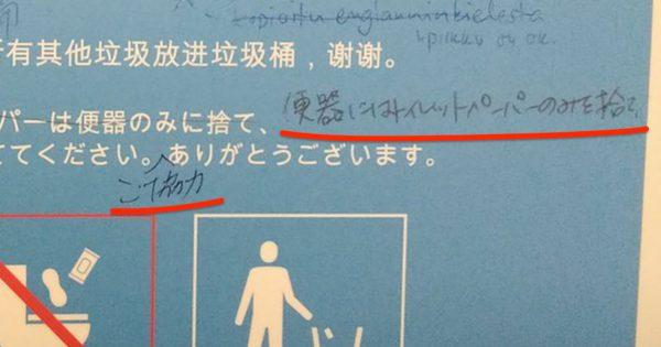 とある空港の張り紙に観光客から厳しいチェックが入っているらしい…