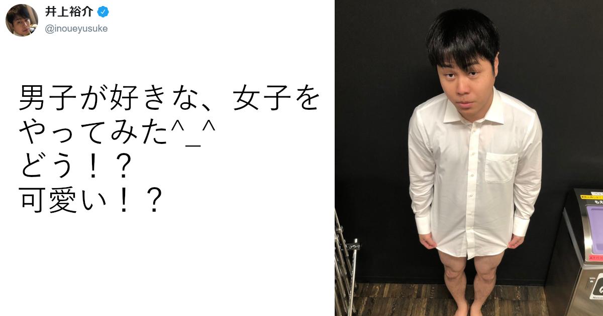 ノンスタ井上が公開した「彼シャツ」姿がなぜかめっちゃ好評な件