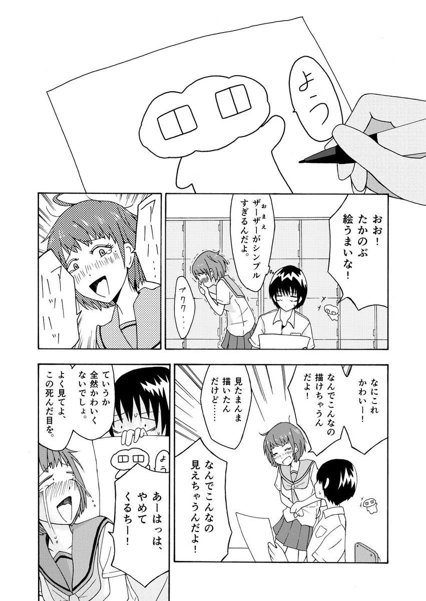 雨男晴れ女13