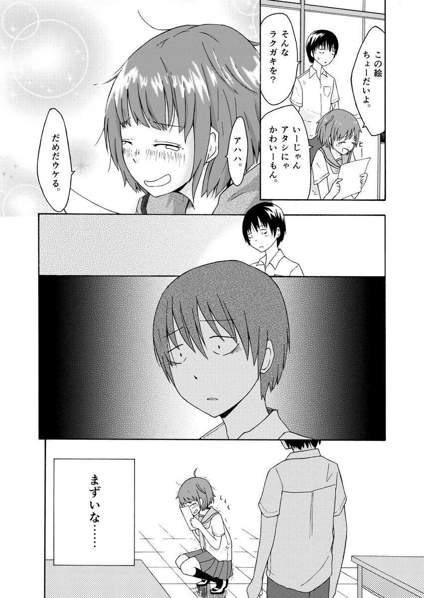雨男晴れ女14