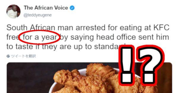社員のフリをして1年間ケンタッキーを食べ続けた男に「マジで雇っちゃえば?」の声