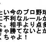 「阪神に不利なルールが多すぎる」ファンがつぶやいた皮肉がおもしろい