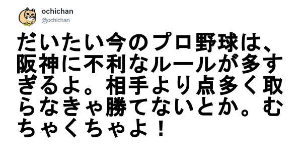 阪神ファンの皮肉がすごい