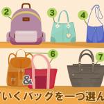 【心理テスト】あなたが旅に持っていくバッグはどれ?