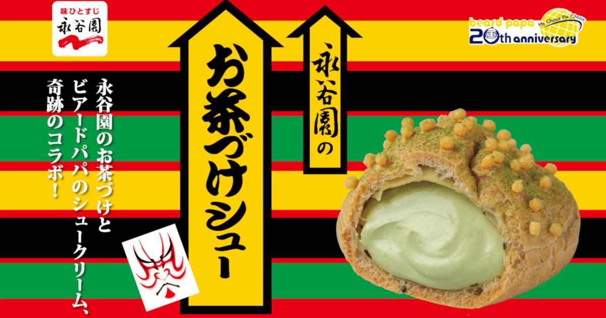 5月17日限定!ビアードパパで「お茶漬けシュー」が買えるぞ!