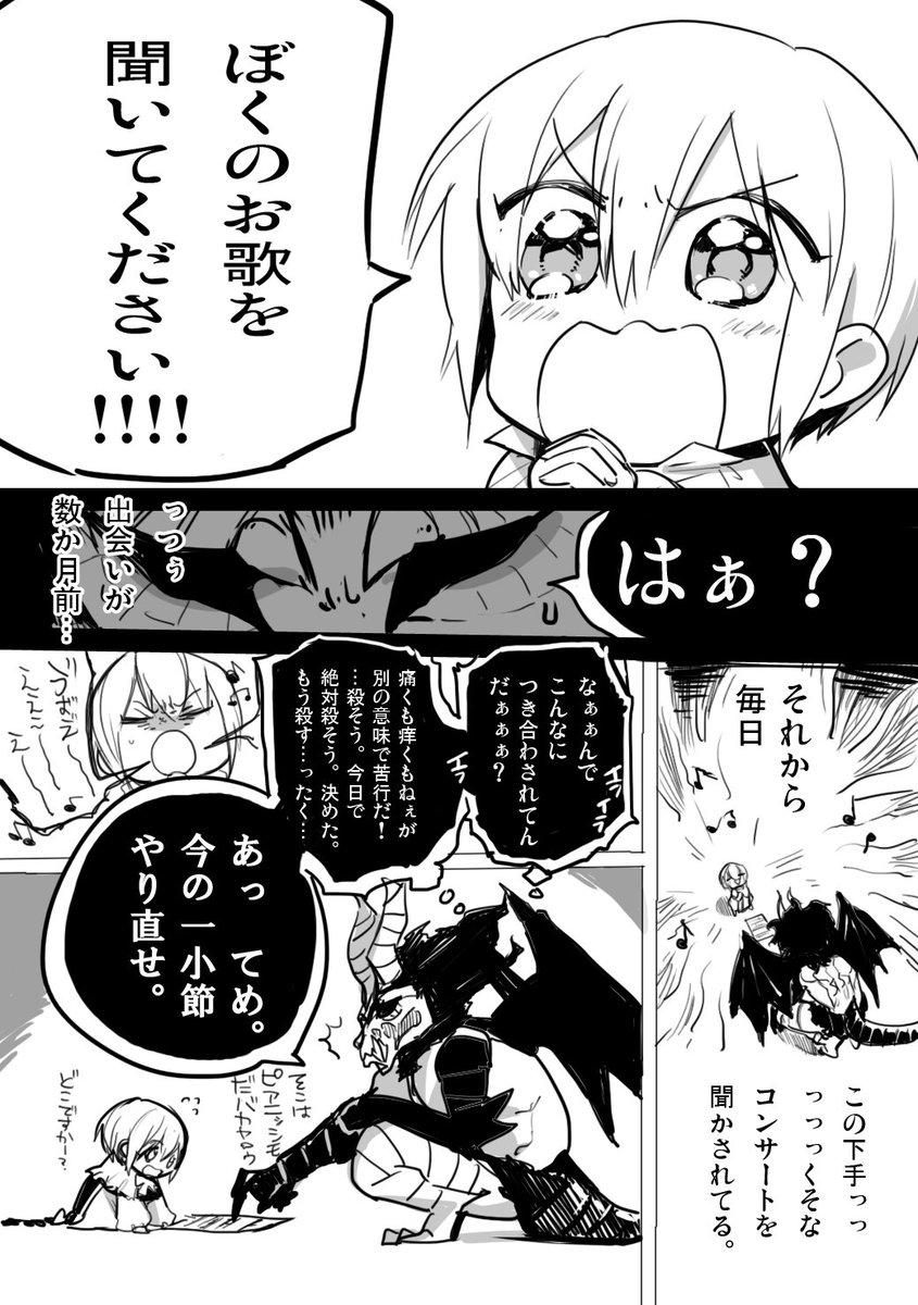 悪魔さんとお歌04