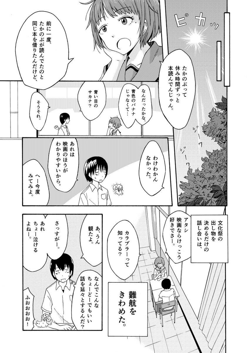 雨男晴れ女07
