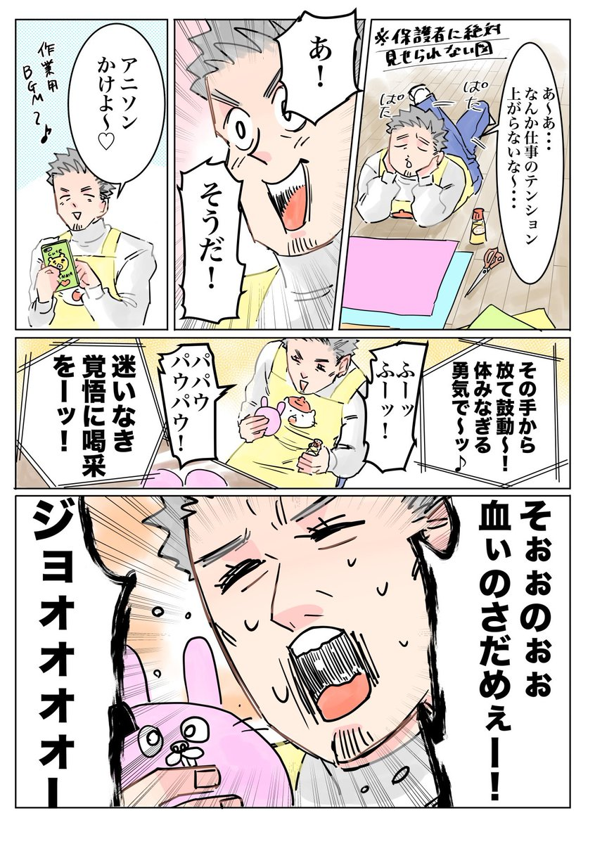 波紋疾走01