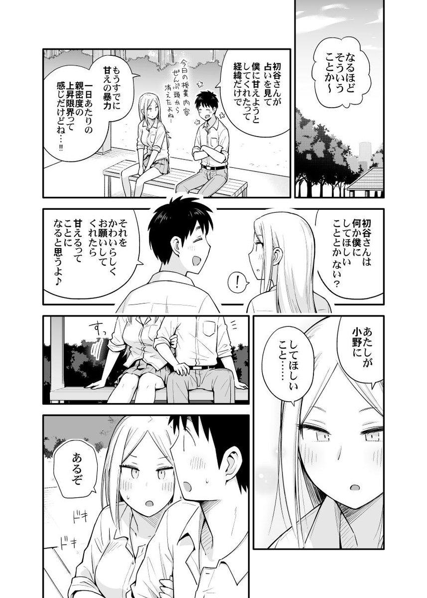 恋愛初心者なヤンキー女子22