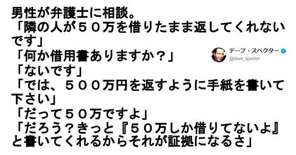 デーブ・スペクター伝説