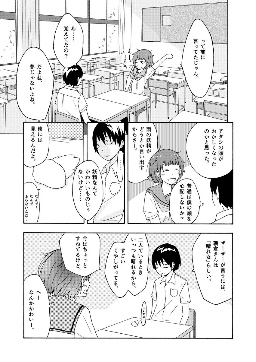 雨男晴れ女09