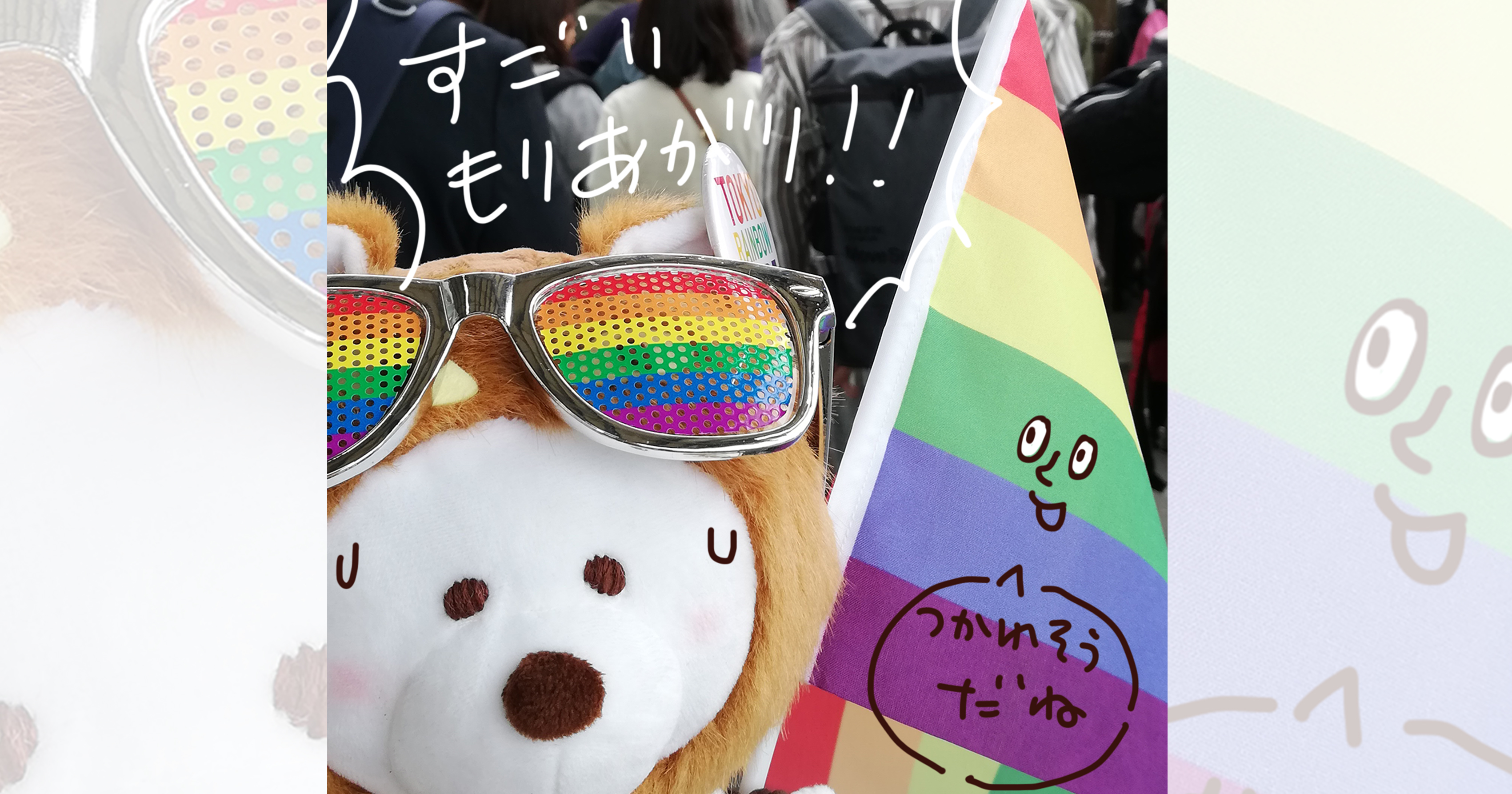 クレイジーのあいつが参戦!?LGBTの祭典「東京レインボープライド」イベントレポート