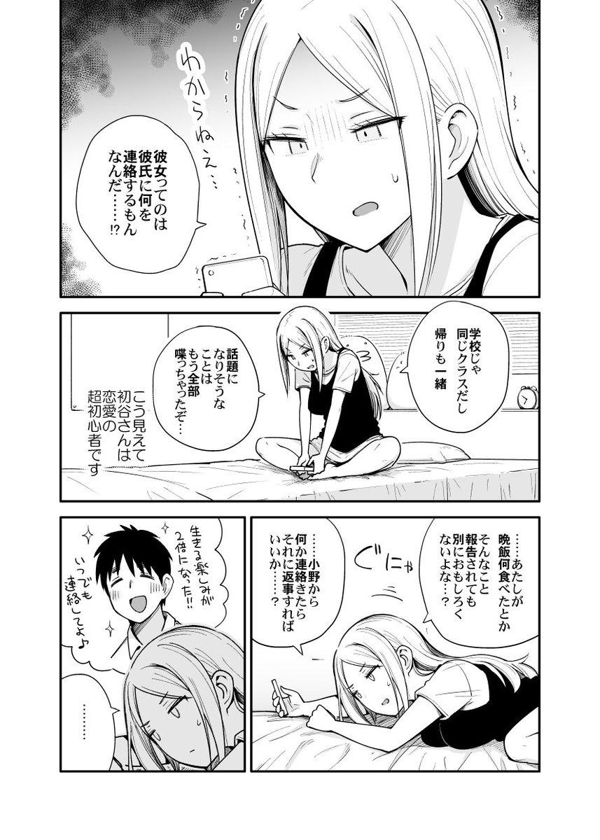 恋愛初心者なヤンキー女子09