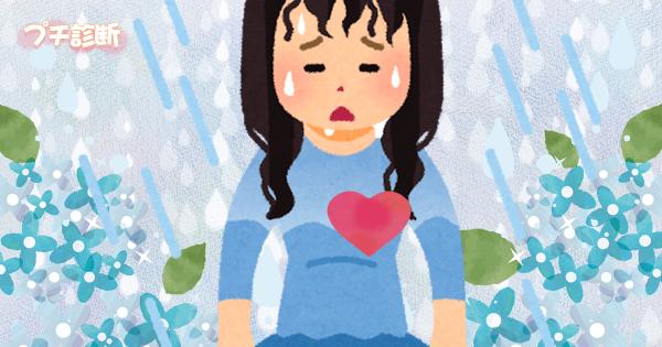 【プチ診断】梅雨にあなたの心が流す涙の降水量は?