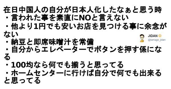 中国人の「日本人化したと思う瞬間」に心当たりがありまくりな件