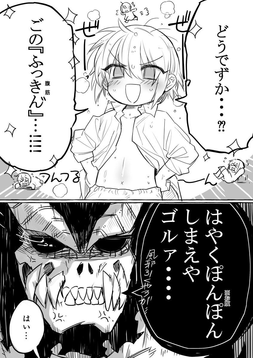 悪魔さんとお歌52
