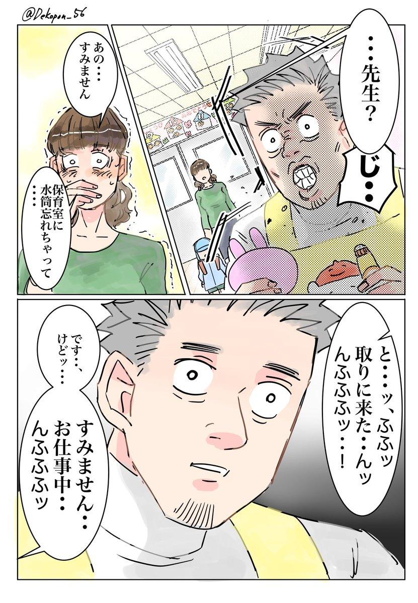 波紋疾走02