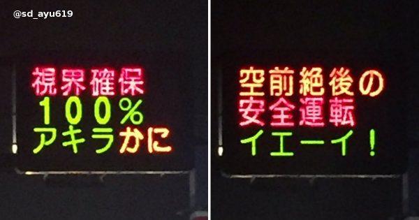 熊本県警の電光掲示板