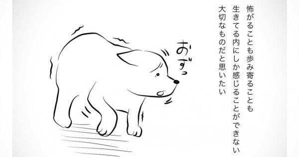 【漫画】保健所から引き出した子犬達